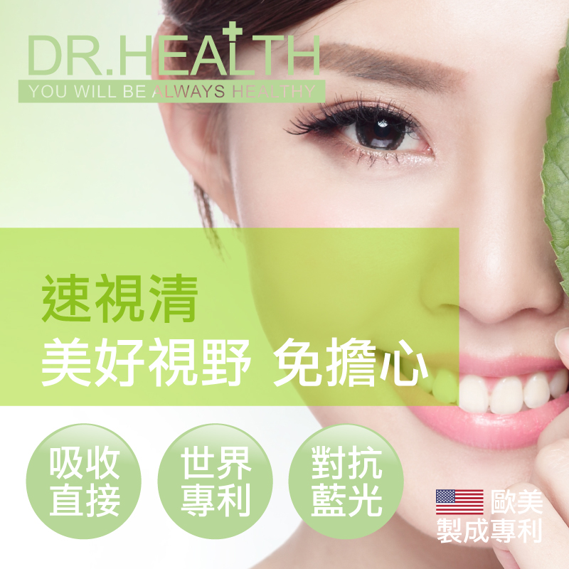 【DR.Health】速視清補養液(葉黃素)