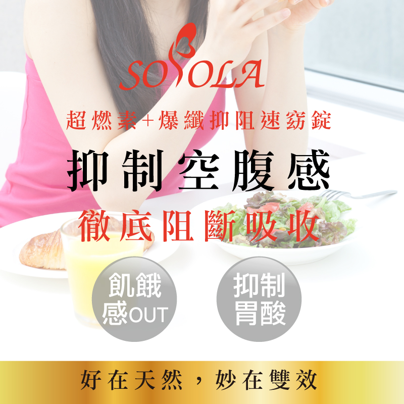 【SOSOLA】超燃素+爆纖抑阻速窈精華