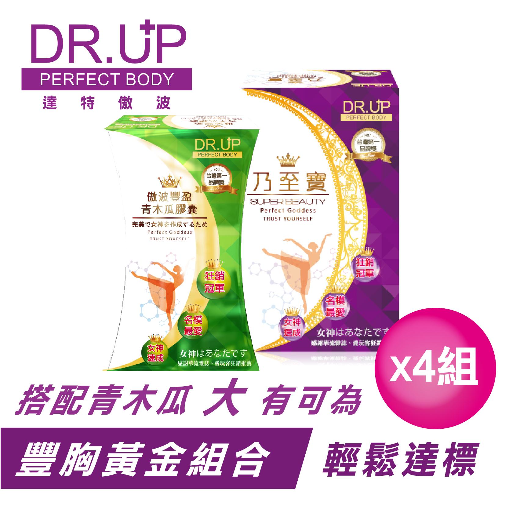 【DR.UP】乃至寶特濃第二代+特濃青木瓜豐盈膠囊(4組)