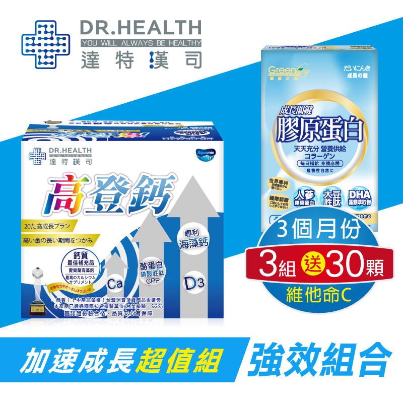 【達特漢司】高登鈣+膠原蛋白(3組)