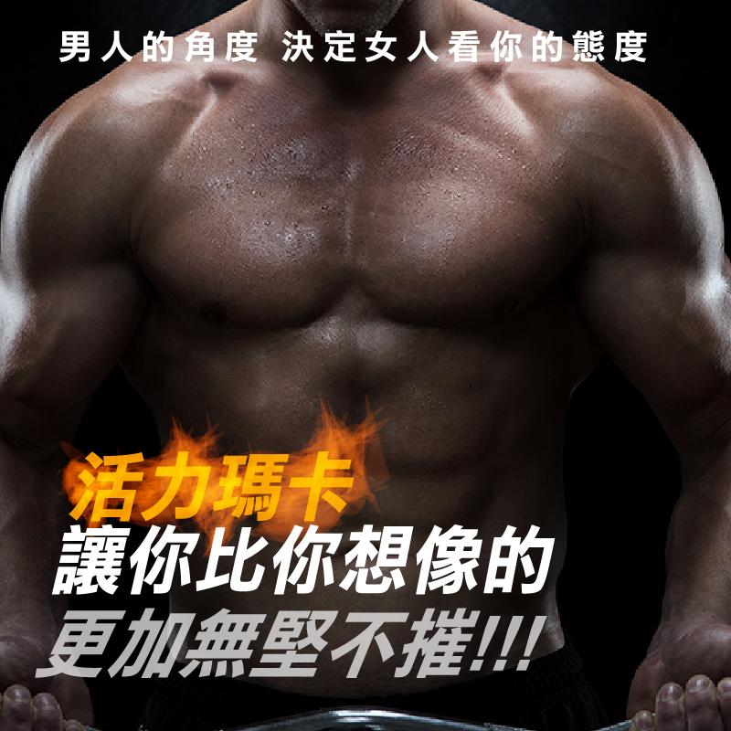 大男人補精精華(10送3)