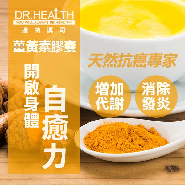 【達特漢司】薑黃素膠囊(買10送3)