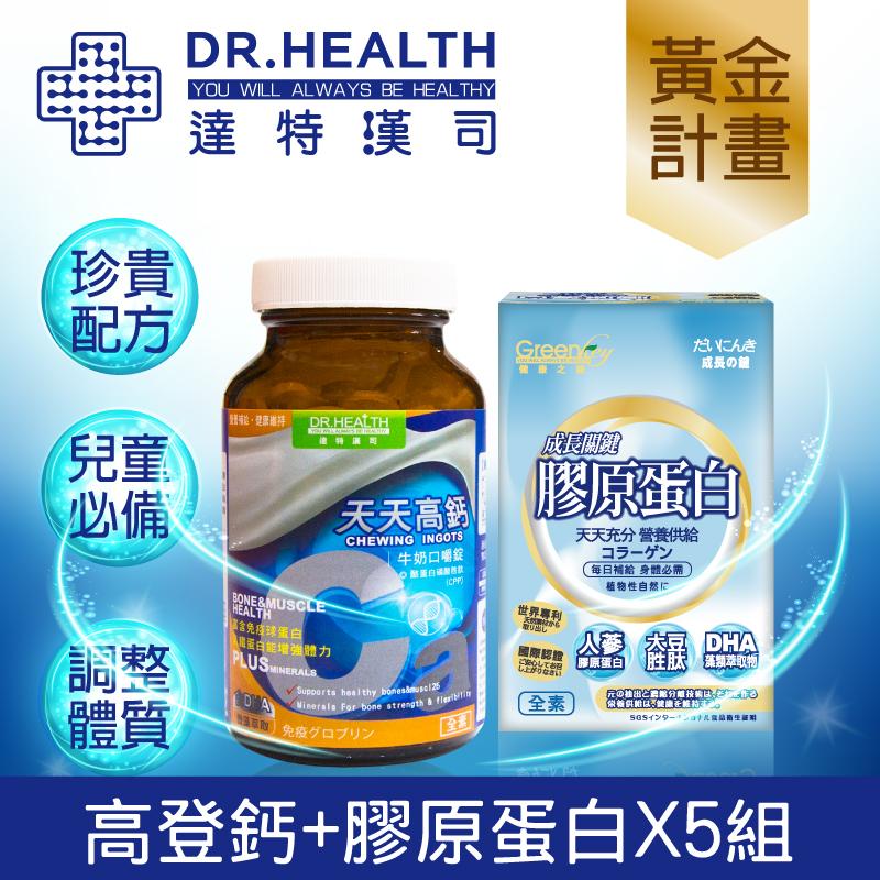 【達特漢司】天天高鈣+膠原蛋白_5組