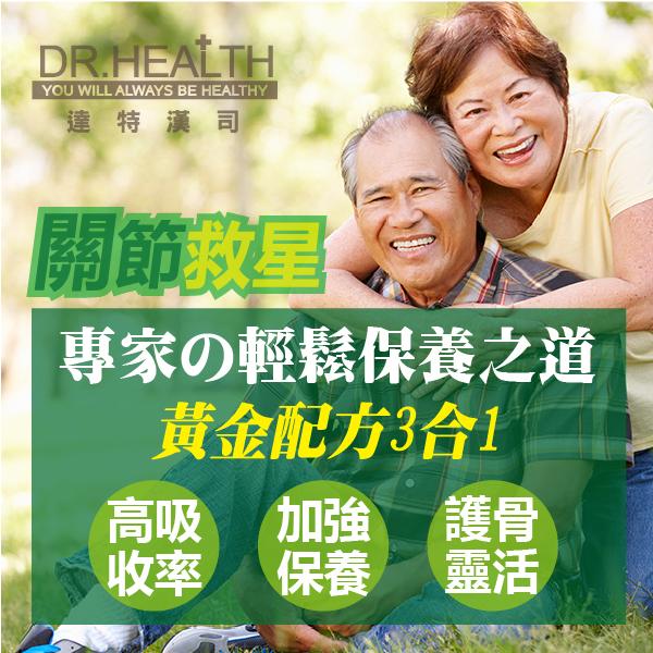 Good關鍵葡萄糖胺錠(5送1)