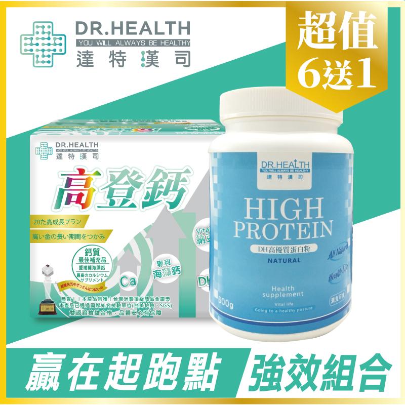 第三代高登鈣+高優質蛋白粉_6組