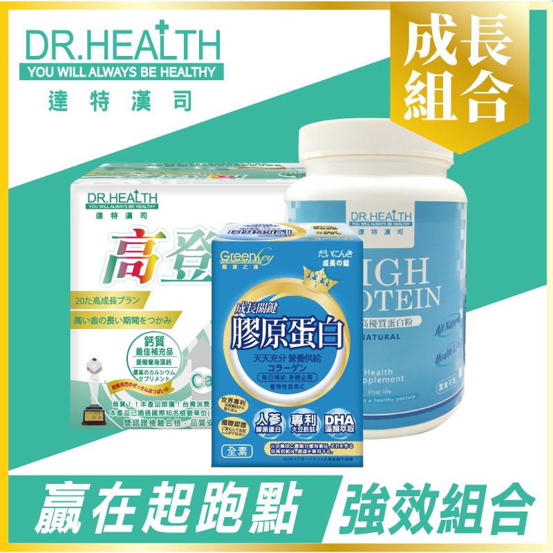 第三代高登鈣+膠原蛋白+高優質蛋粉_1組
